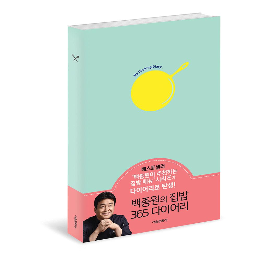 백종원의 집밥 365 다이어리, 서울문화사