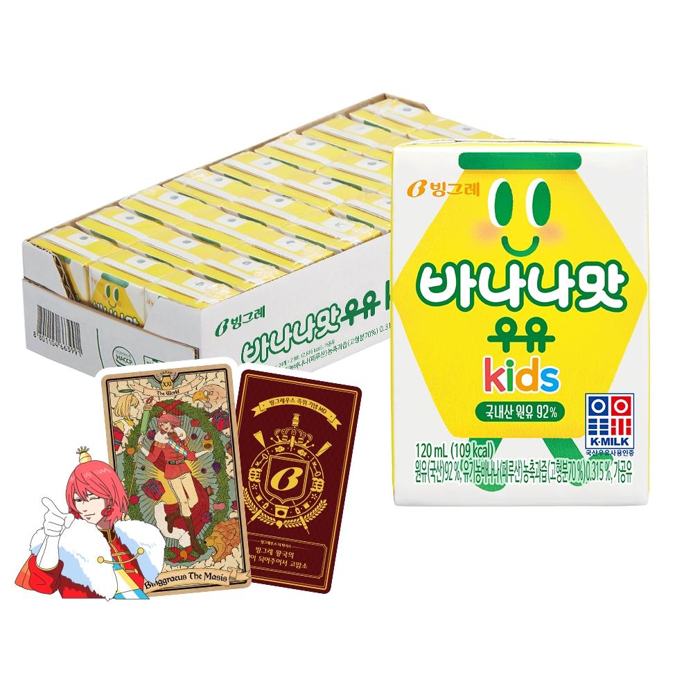 빙그레 바나나맛 우유 kids 120ml x 24p + 빙그레우스 포토카드, 1세트