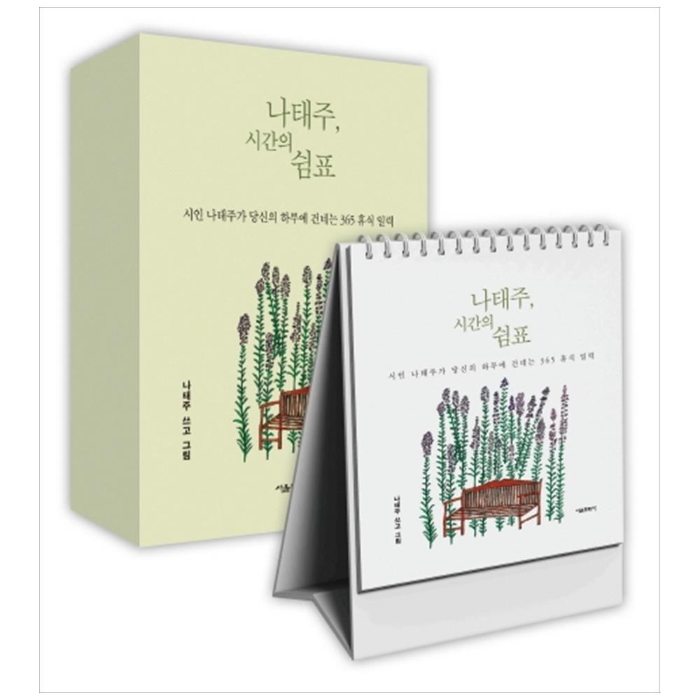 나태주 시간의 쉼표 휴식 일력 스프링, 서울문화사