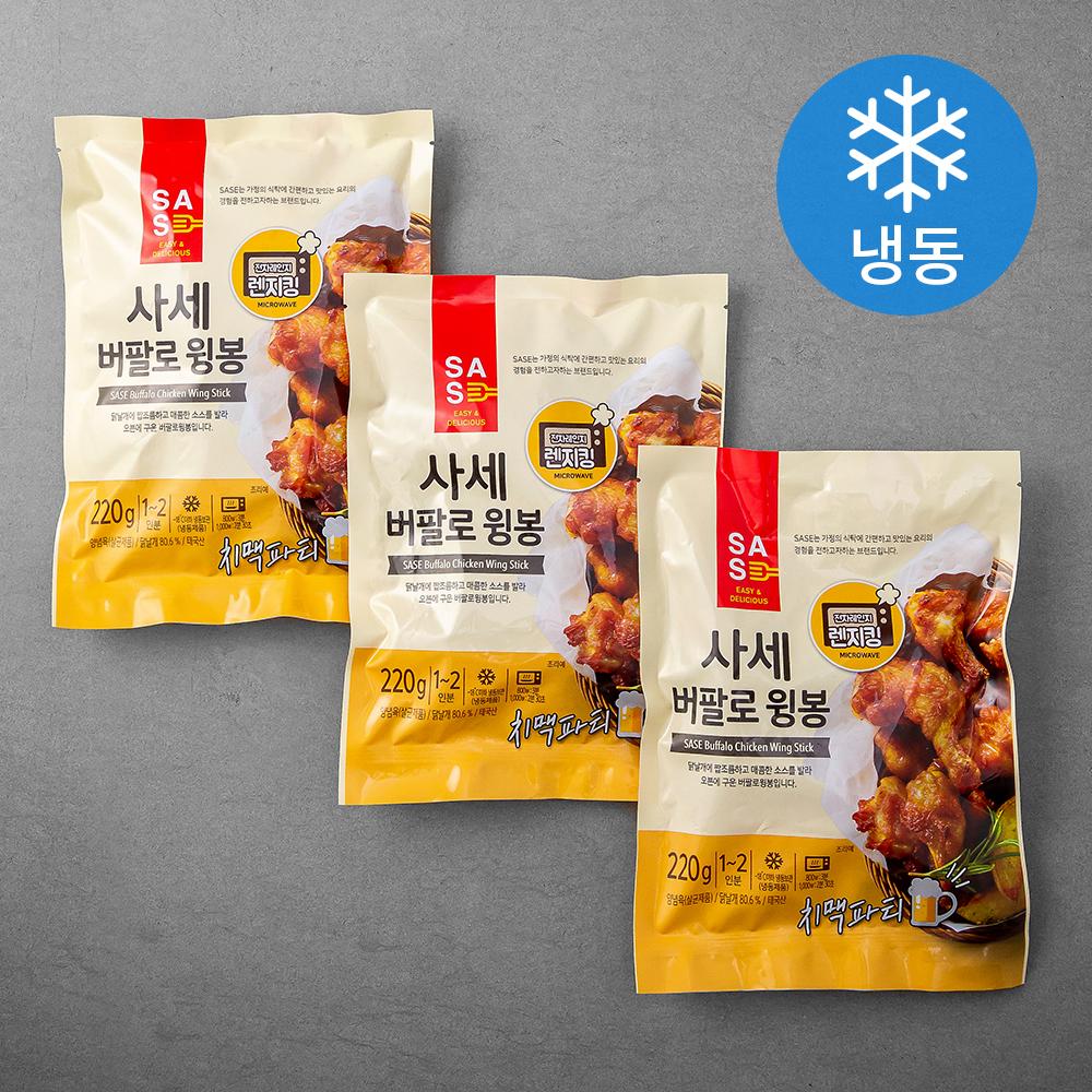 사세 버팔로윙봉 (냉동), 220g, 3개