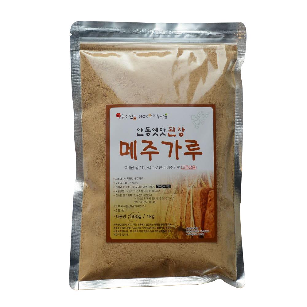 안동옛맛된장 고추장용 메주가루, 500g, 1개