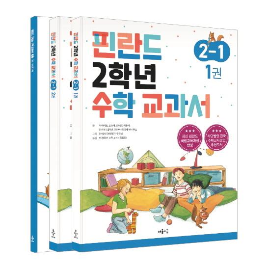 핀란드 2학년 수학 교과서 2-1 세트 전3권, 마음이음