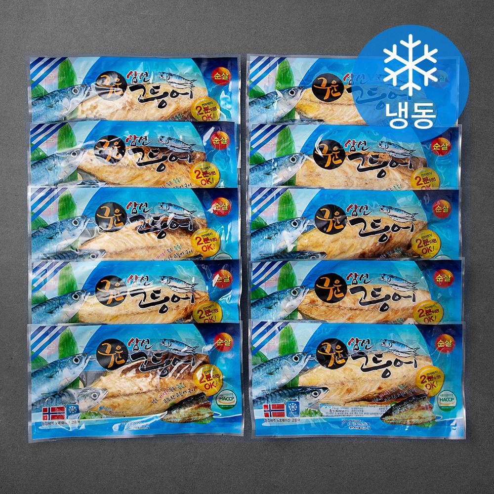 삼선구운고등어 (냉동), 120g, 10팩