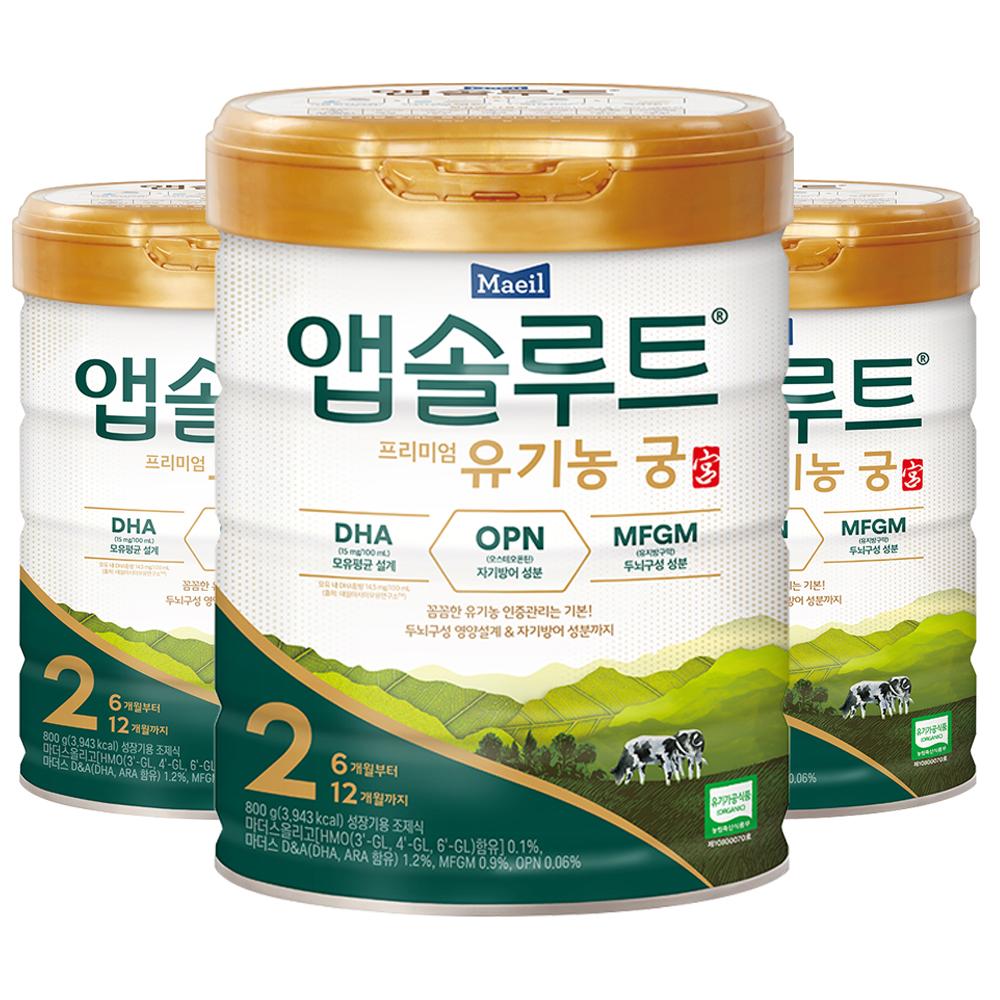 앱솔루트 유기농 궁 분유 2단계 6~12개월, 800g, 3개