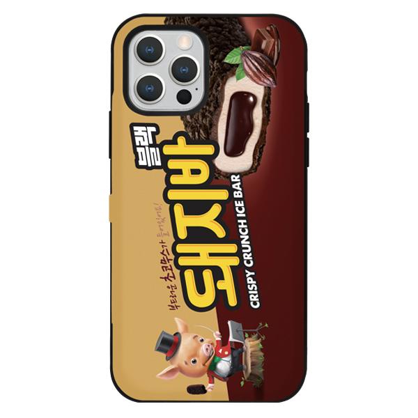 롯데푸드 돼지바 카드범퍼 휴대폰 케이스
