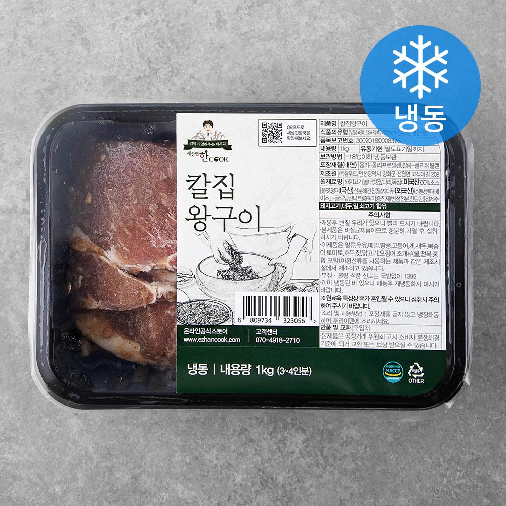 칼집왕구이 3~4인분 (냉동), 1kg, 1개