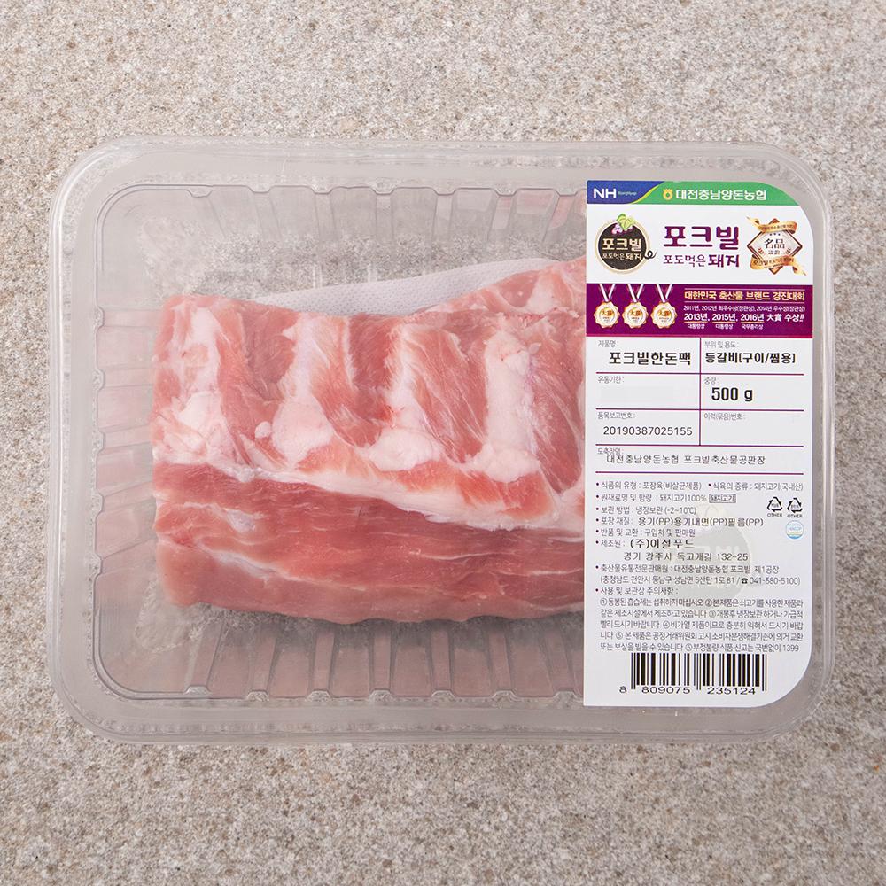 포크빌포도먹은돼지 돈등갈비 구이 찜용 (냉장), 500g, 1개