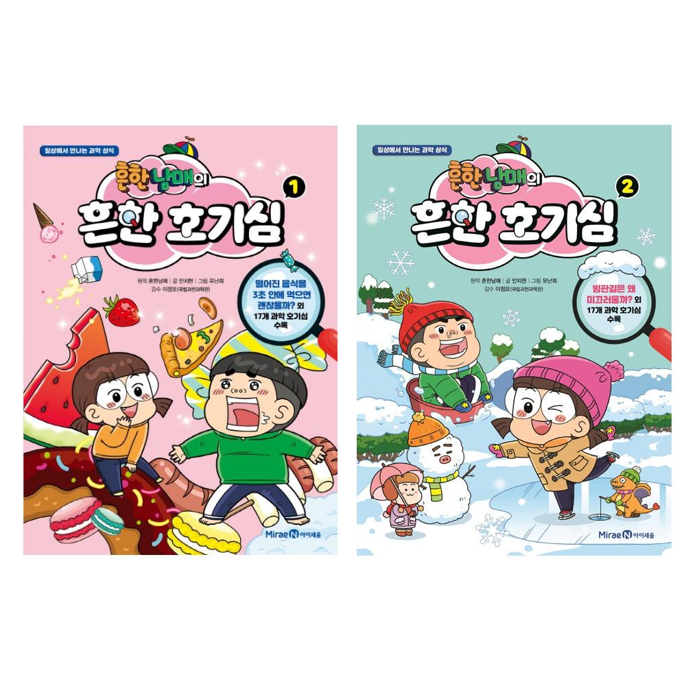 흔한남매의 흔한 호기심 1~2권 전2권, 아이세움
