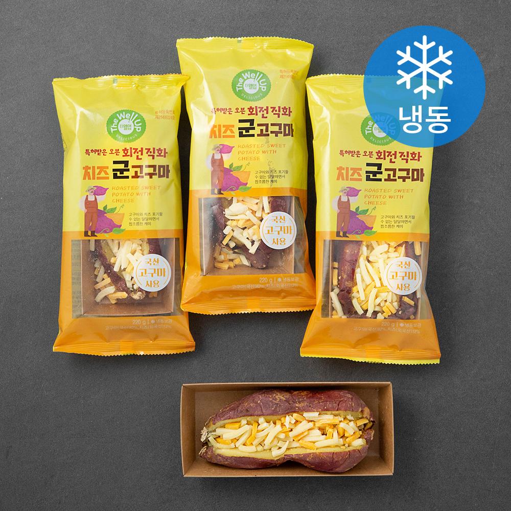 더웰업 특허받은 오븐 회전직화 치즈군고구마 (냉동), 220g, 3개