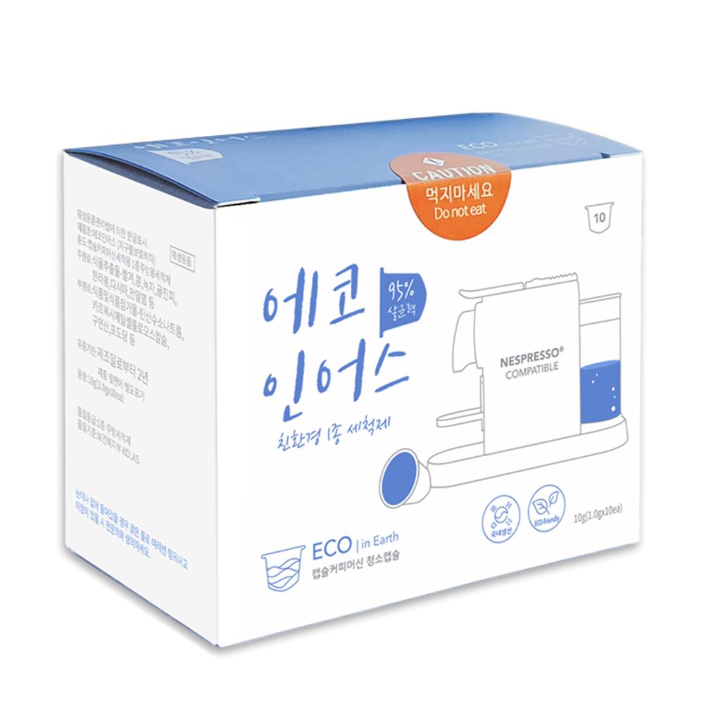 에코인어스 네스프레소 호환 커피머신 청소 세척캡슐, 1g, 10개