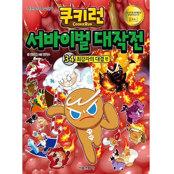 쿠키런 서바이벌 대작전 34, 서울문화사