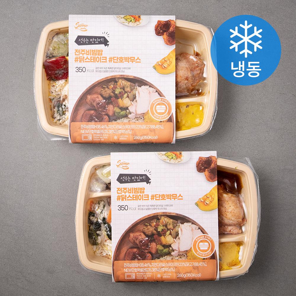 [냉동 도시락] [선수바디] 전주비빔밥 도시락 (냉동), 260g, 2팩 - 랭킹58위 (10860원)