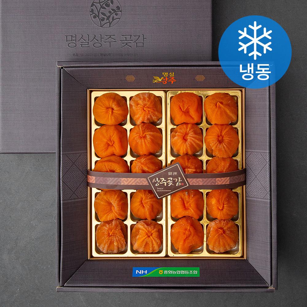 명실상주 상주곶감 선물세트 3호 (냉동), 1kg(20입), 1세트