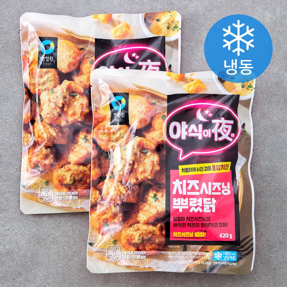 로켓프레시] 청정원 야식이야 치즈시즈닝 뿌렸닭 (냉동), 420g, 2개