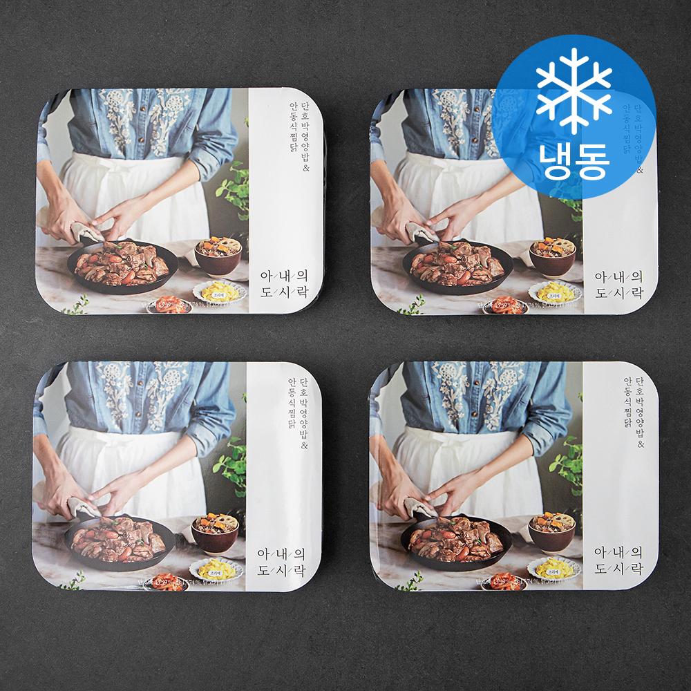[냉동 도시락] 아내의 도시락 단호박영양밥 안동찜닭 (냉동), 270g, 4개 - 랭킹67위 (23600원)