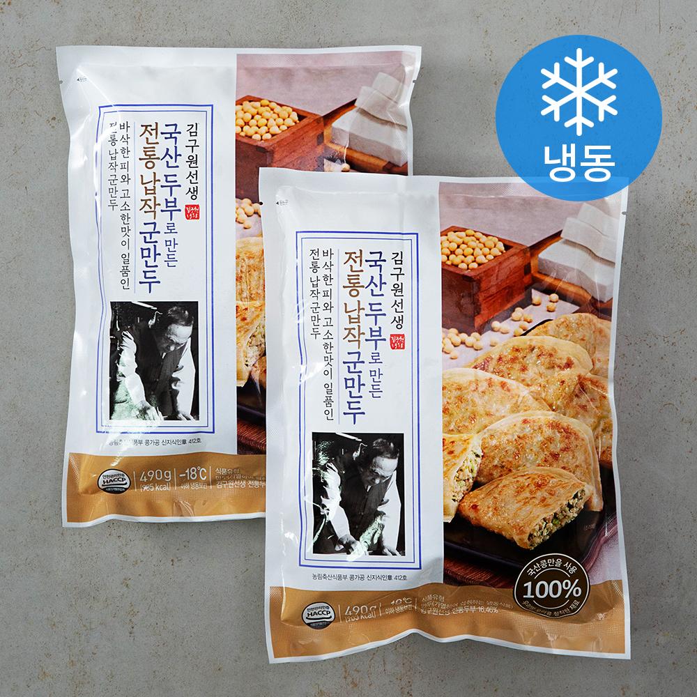 [납작만두] 김구원선생 국산두부로 만든 전통 납작군만두 (냉동), 490g, 2개 - 랭킹2위 (9520원)