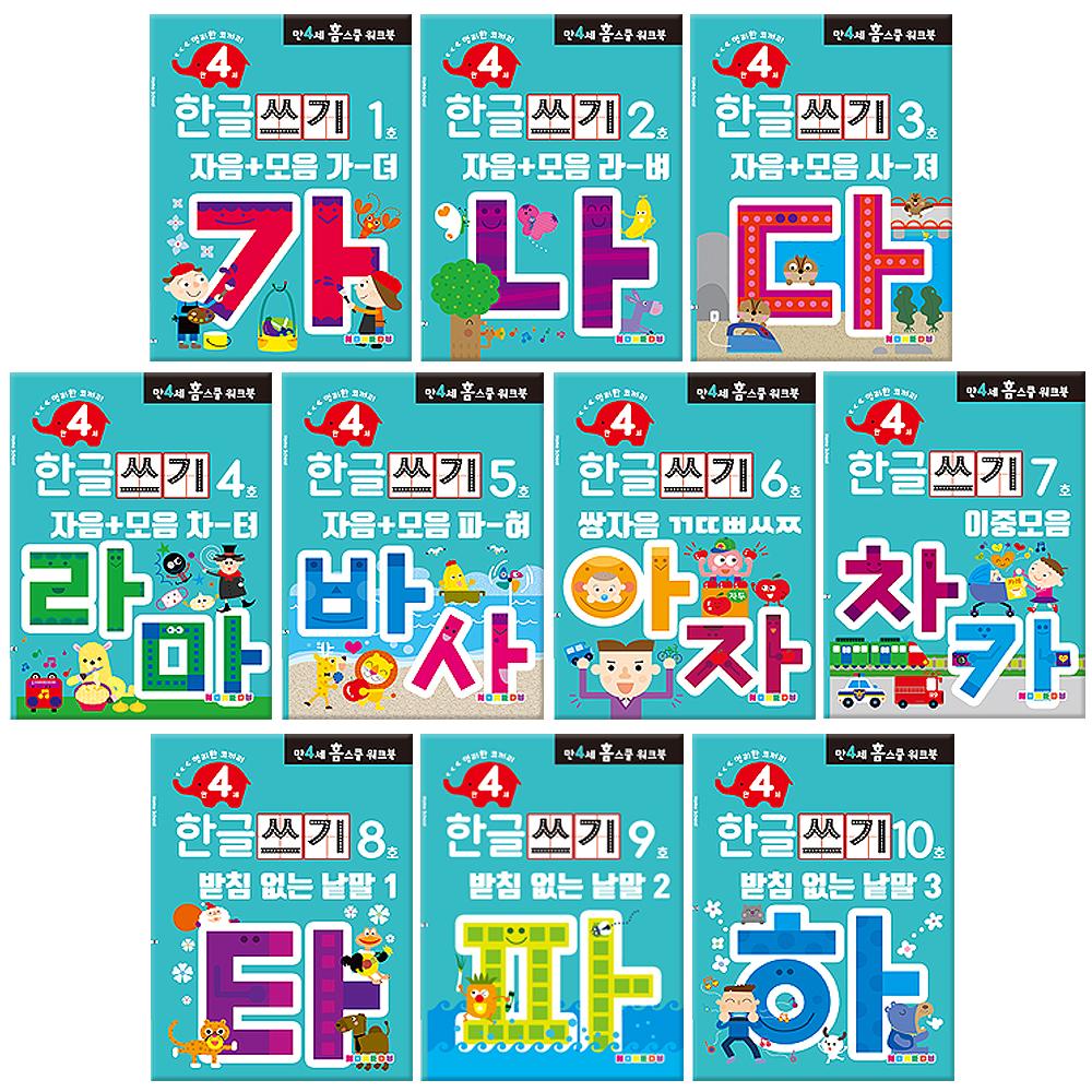 홈스쿨 워크북 만4세 한글쓰기 10권세트, 나우에듀