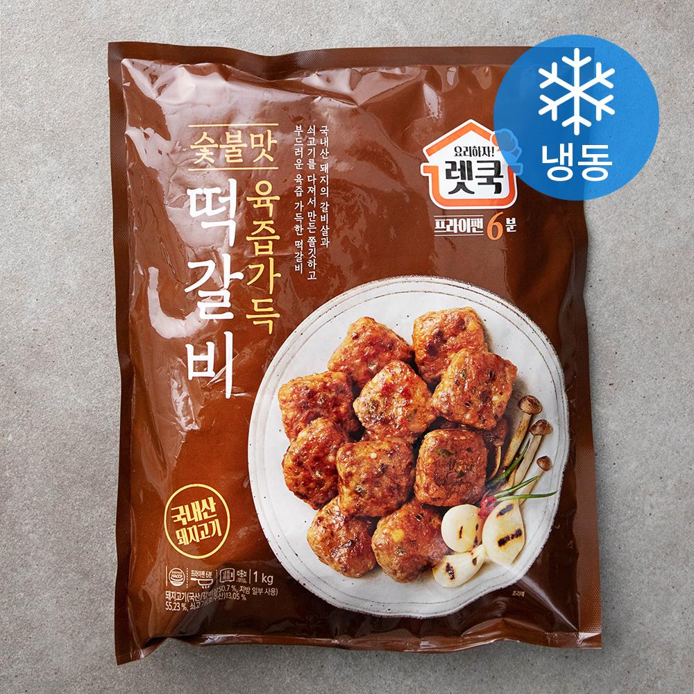 렛쿡 숯불맛 육즙가득 떡갈비 (냉동), 1000g, 1개