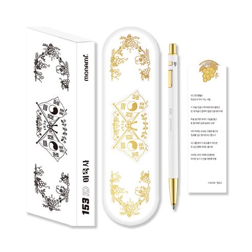 모나미 153ID 한정판 이육사 시인 스페셜세트, 혼합색상, 1세트