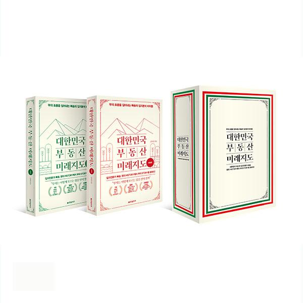 대한민국 부동산 미래지도 한정판, 한빛비즈