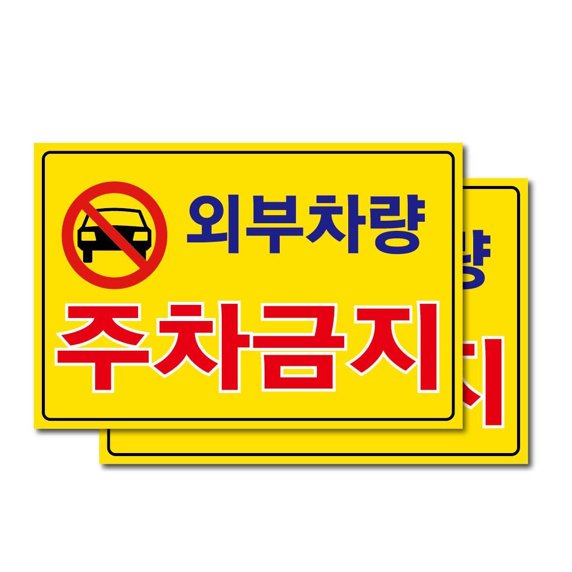 외부 차량 주차 금지 포맥스표 표지판 300 x 200 x 2 mm 101 (POP 1917615453)