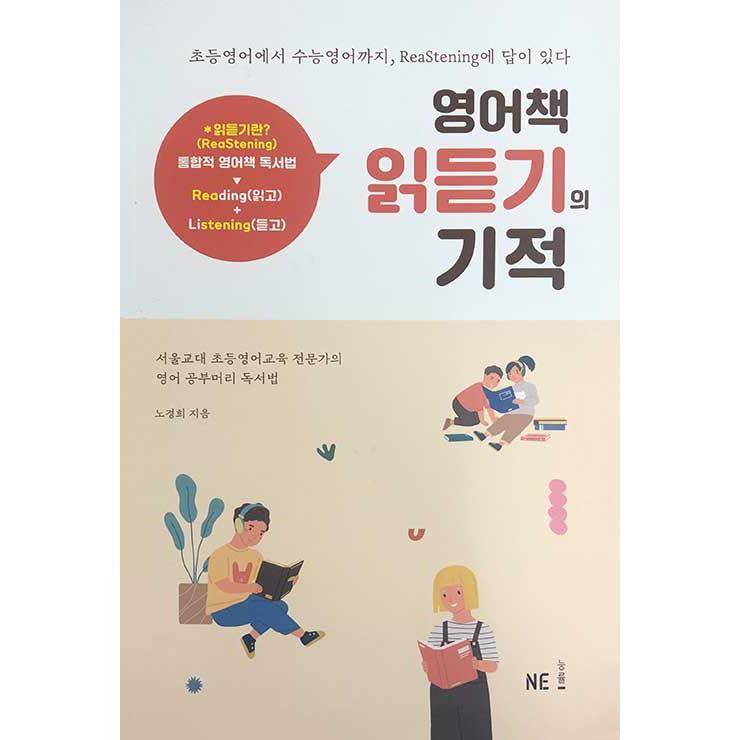 영어책 읽듣기의 기적, 능률교육