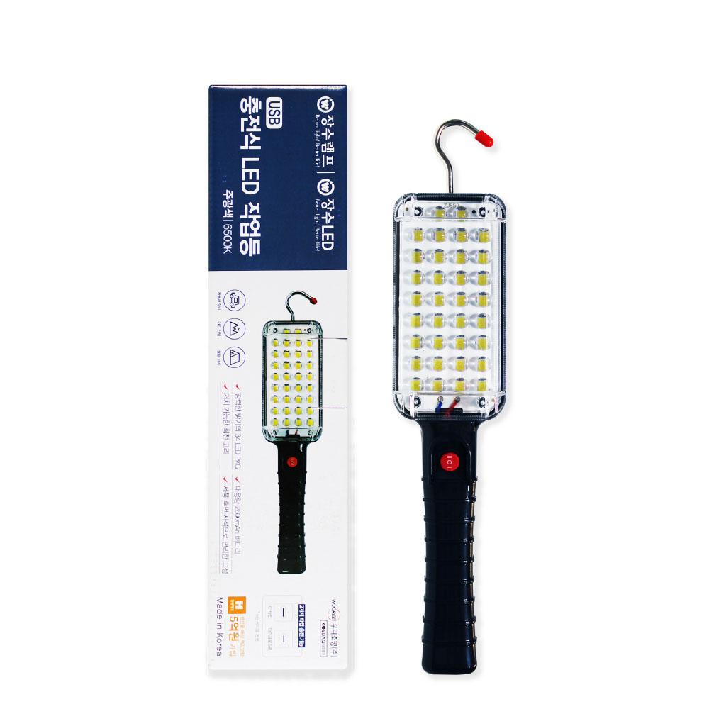 장수램프 USB 충전식 LED 작업등, 혼합색상, 1개