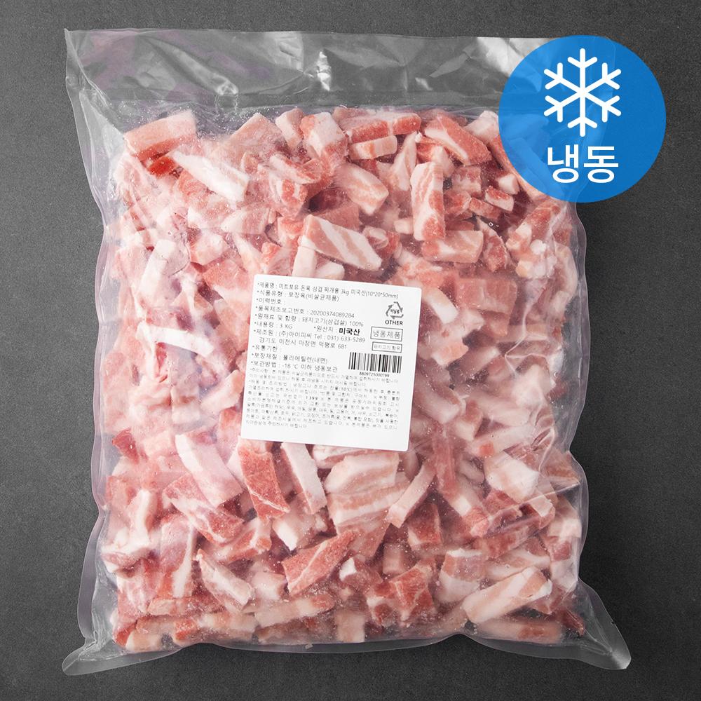 미트포유 미국산 돈육 삼겹 찌개용 10 x 20 x 50 mm (냉동), 3kg, 1개