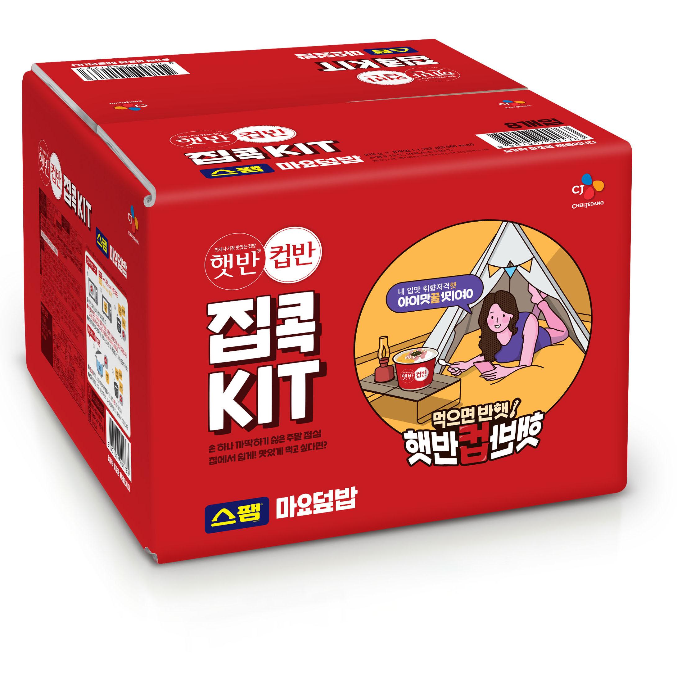 햇반 컵반 집콕KIT 스팸마요 덮밥, 219g, 8개-2-5575315794