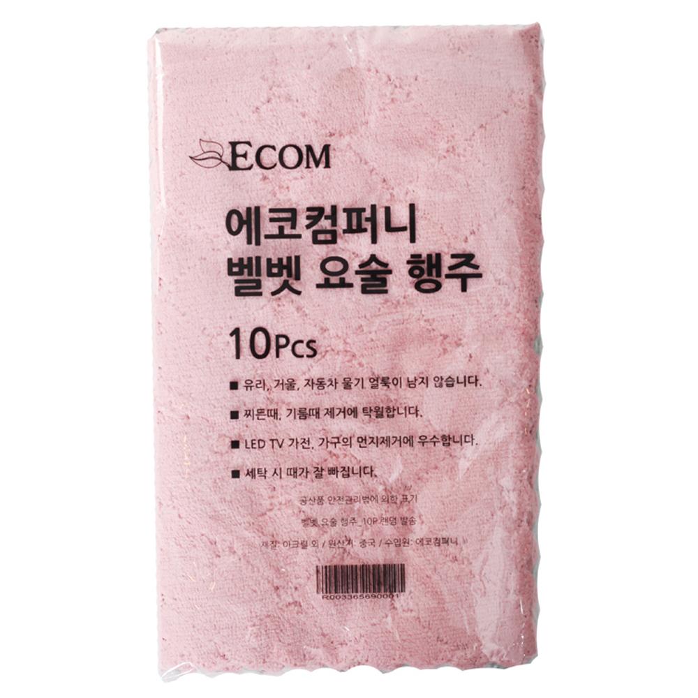 ECOM 벨벳 요술 행주 랜덤 발송, 10개