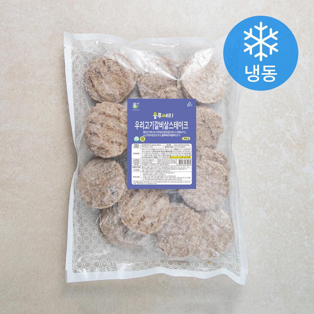[냉동 도시락] 블루베리 우리고기 갈비살스테이크60 (냉동), 900g, 1개 - 랭킹69위 (16450원)