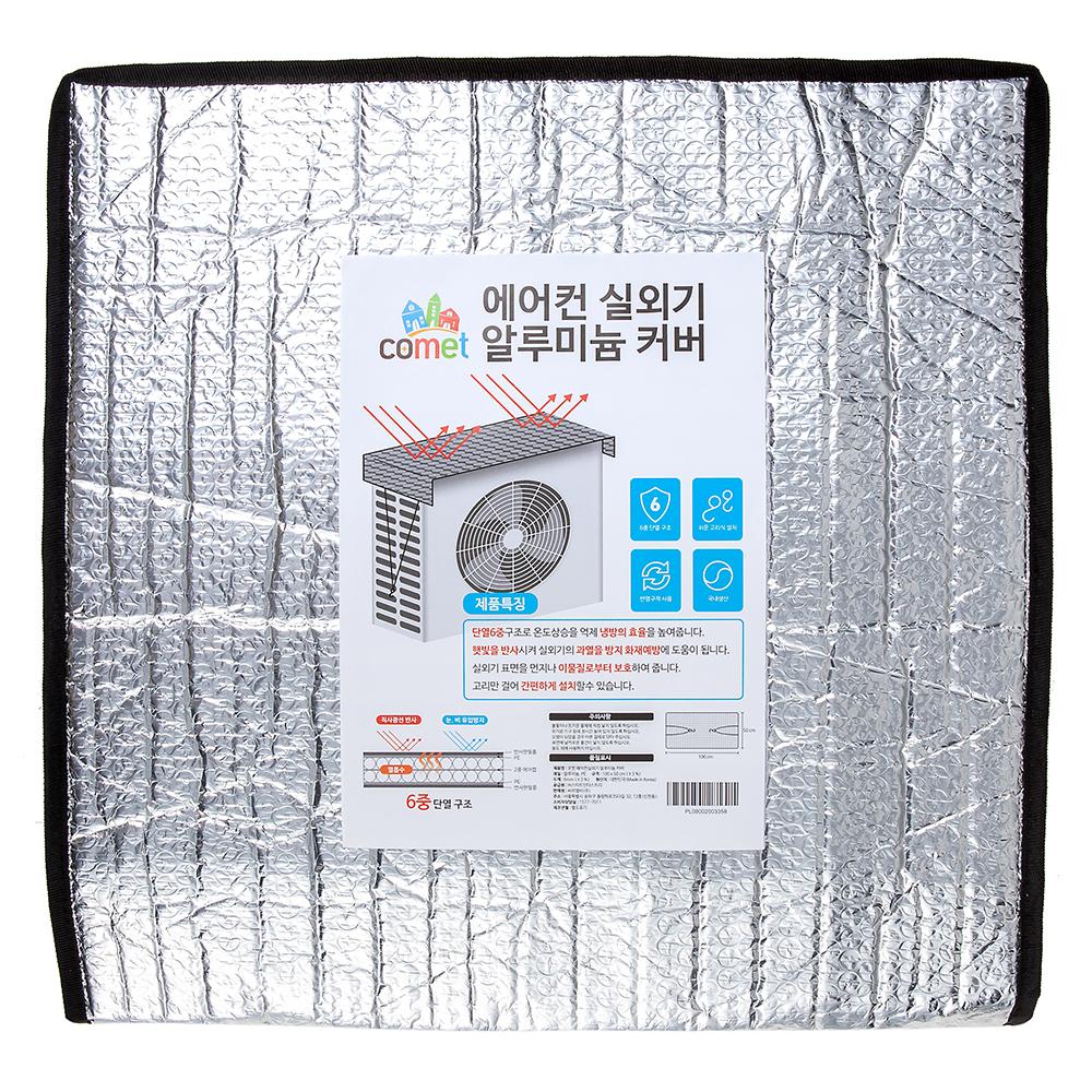 코멧 에어컨 실외기 알루미늄 커버, 1개