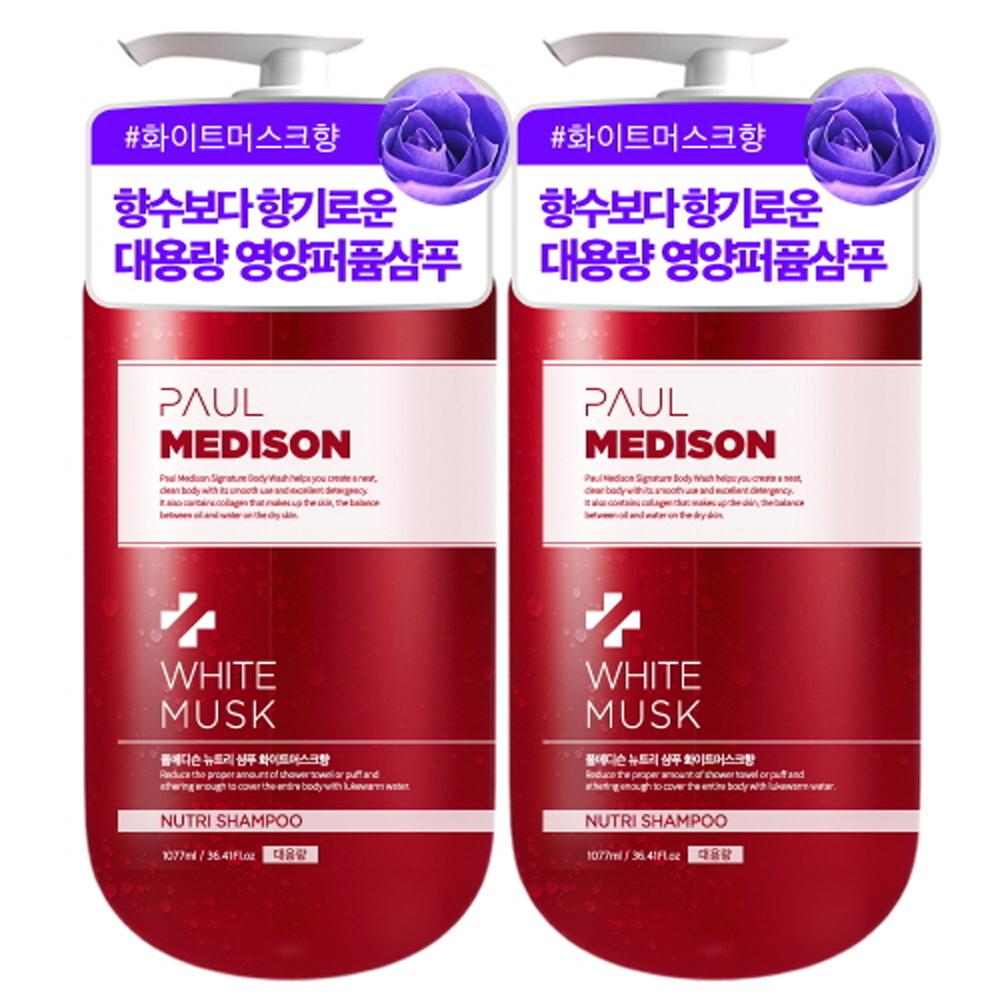 폴메디슨 뉴트리 대용량 샴푸 화이트 머스크향, 1077ml, 2개