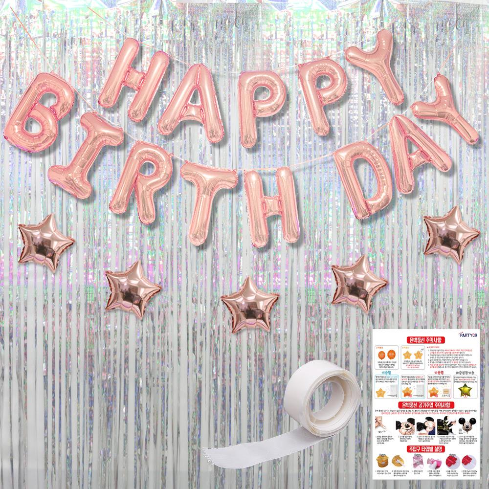 파티공구 생일 별 홀로그램 커튼 세트, 로즈골드, 홀로그램실버, 1세트