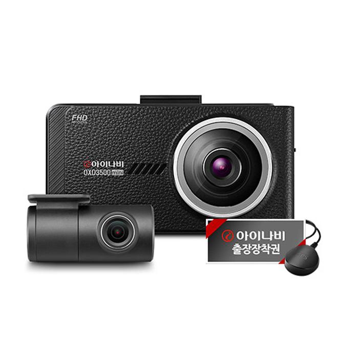 아이나비 QXD3500mini 블랙박스 16GB + GPS 출장장착-5-4790421725