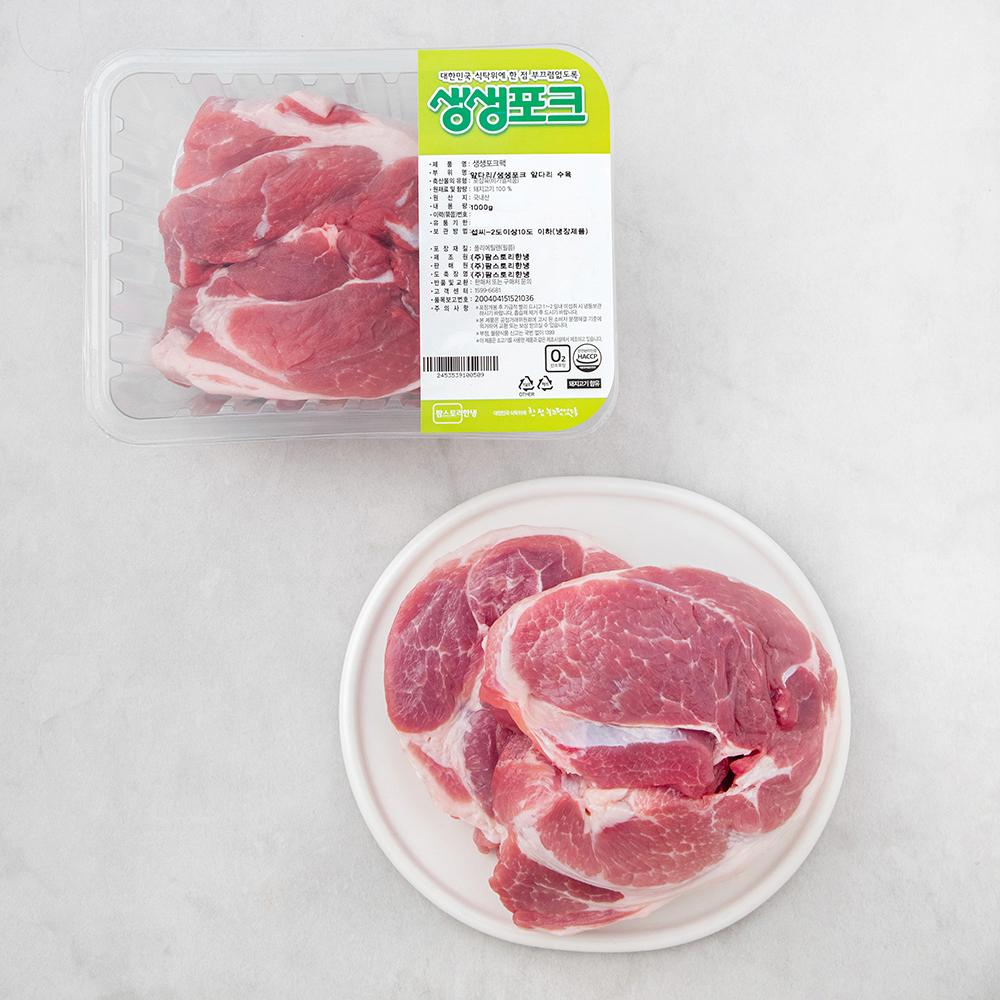 생생포크 한돈 앞다리살 수육용 (냉장), 1000g, 1팩