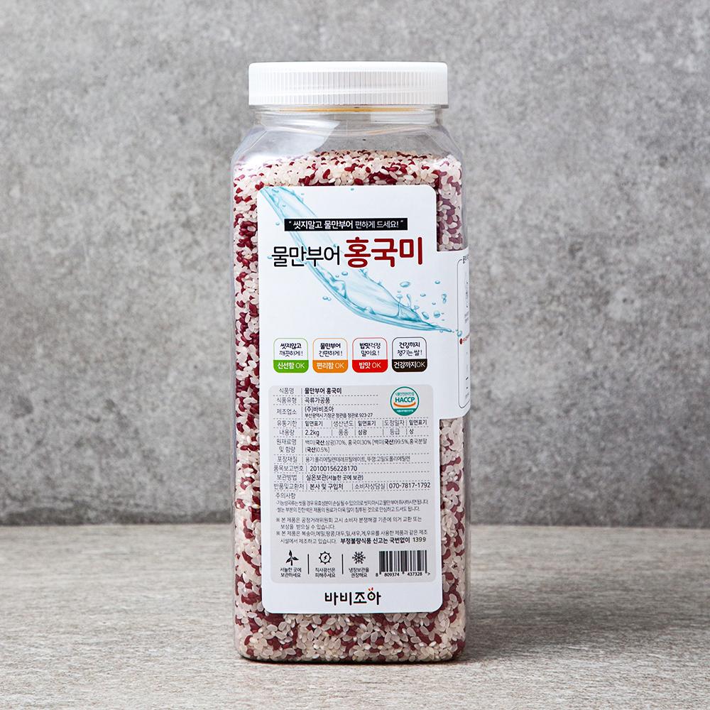 바비조아 물만부어 홍국쌀, 2.2kg, 1통