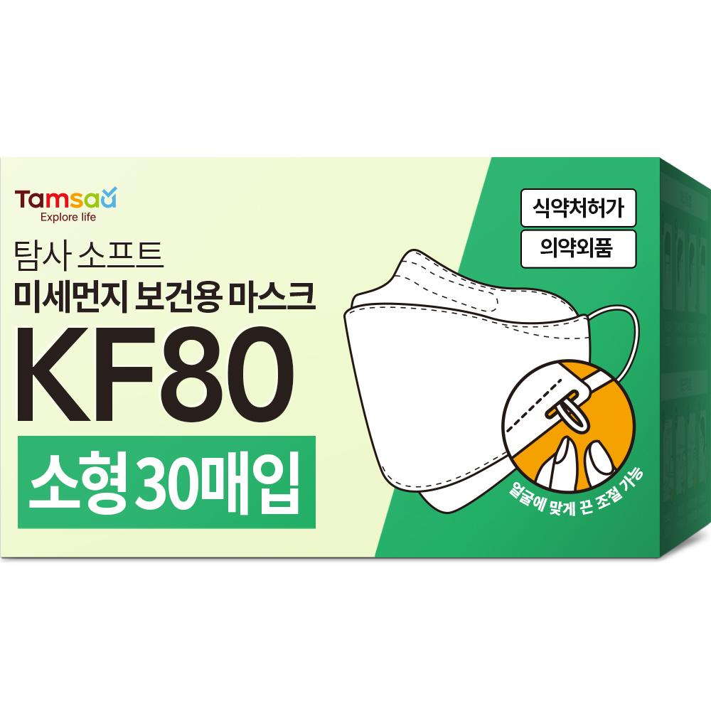 탐사 소프트 보건용 길이조절 마스크 KF80 소형 (묶음포장), 30매, 1개