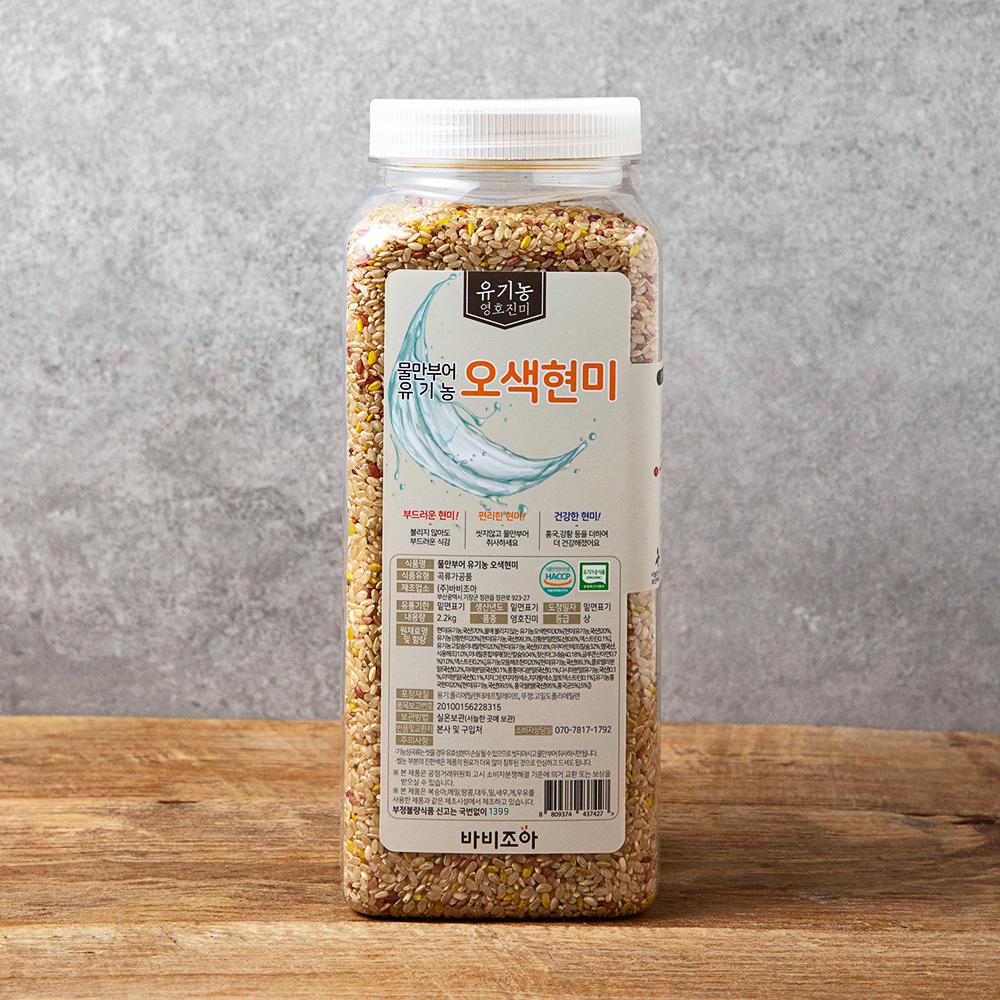 바비조아 유기가공식품 인증 물만부어 오색현미, 2.2kg, 1통