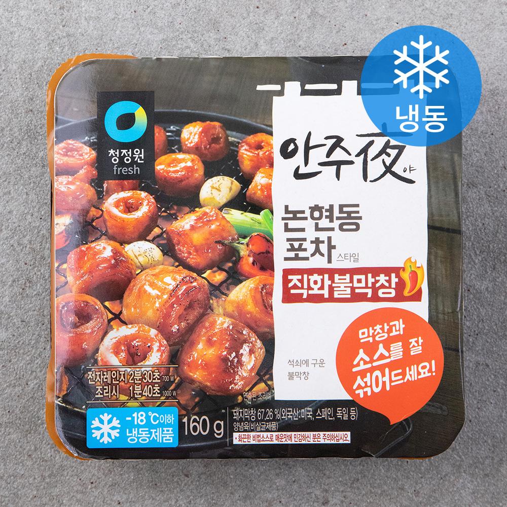 [안주거리] 안주야 직화 불막창 (냉동), 160g, 1개 - 랭킹1위 (6260원)