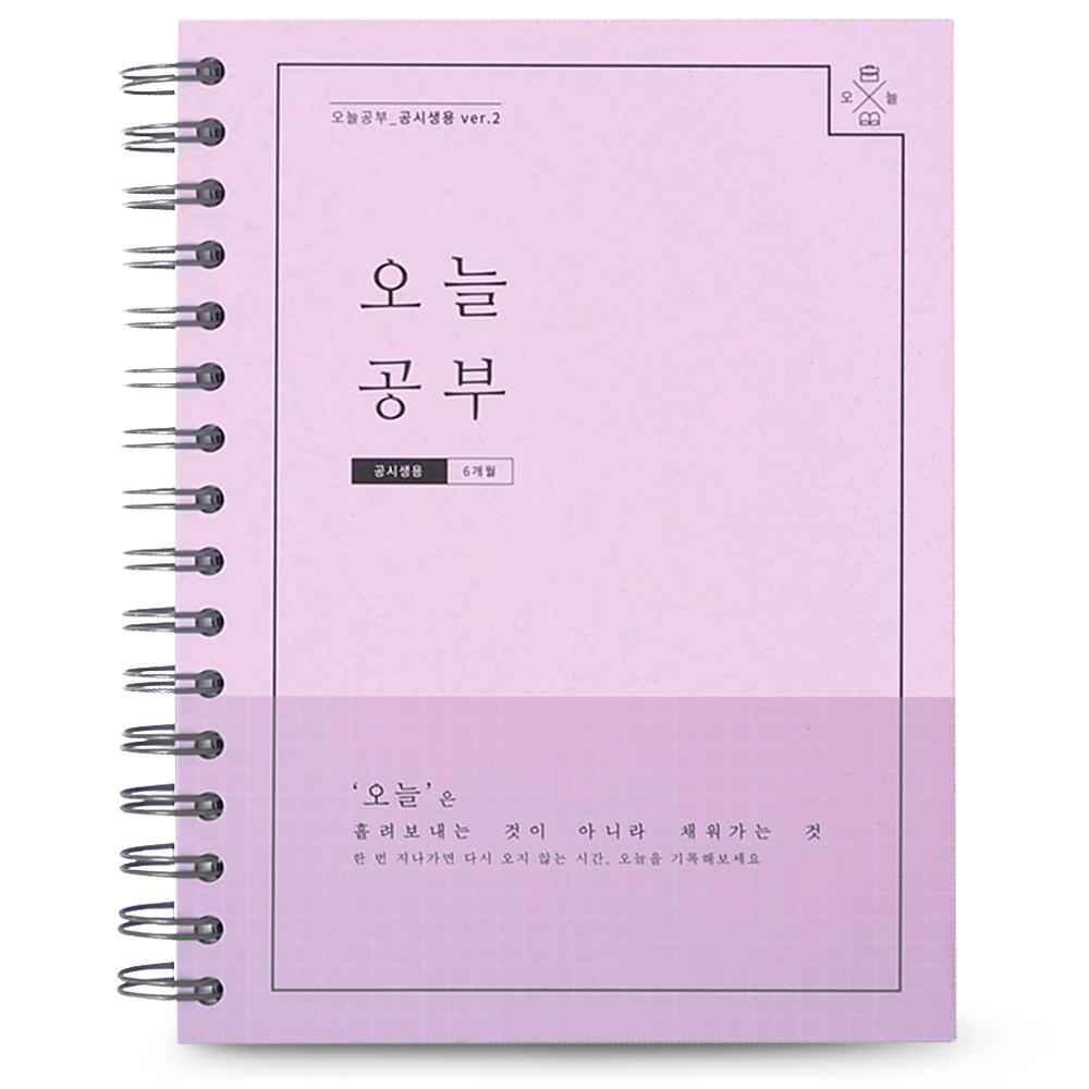 리훈 오늘공부 스프링 공시생용 6개월용 스터디플래너, 바이올렛