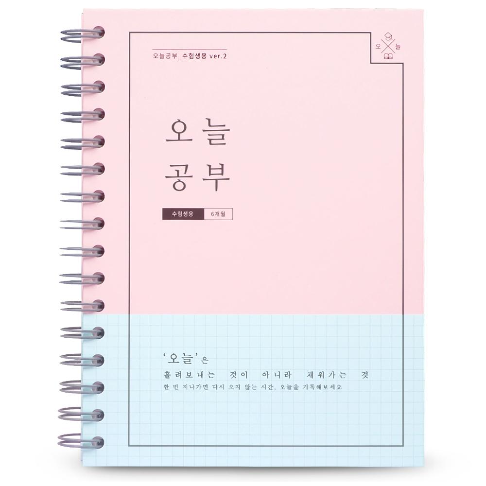 리훈 오늘공부 스프링 수험생용 6개월용 스터디플래너, 핑크