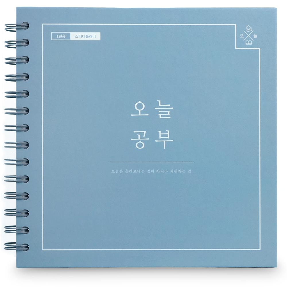 리훈 오늘공부 스프링 1년용 스터디플래너, 블루마카롱