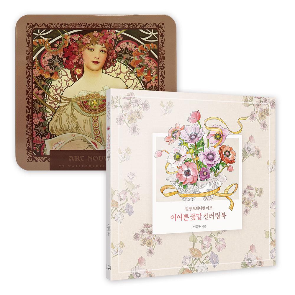 어여쁜 꽃말 컬러링북 + 색연필 72색 틴케이스, 아르누보