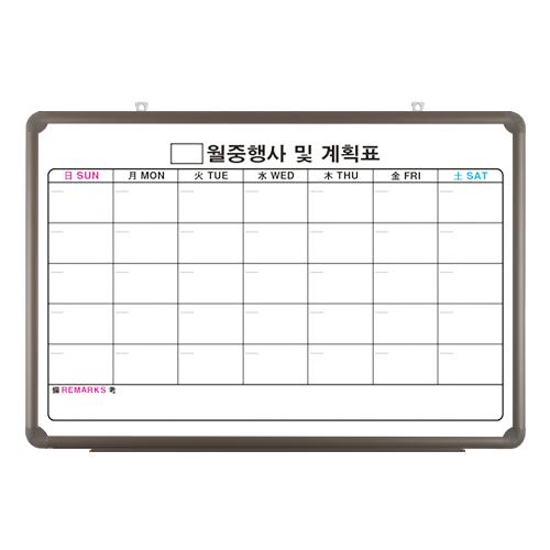 토탈하얀칠판 일반 월중행사표 및 계획표 화이트보드, 알루미늄몰딩