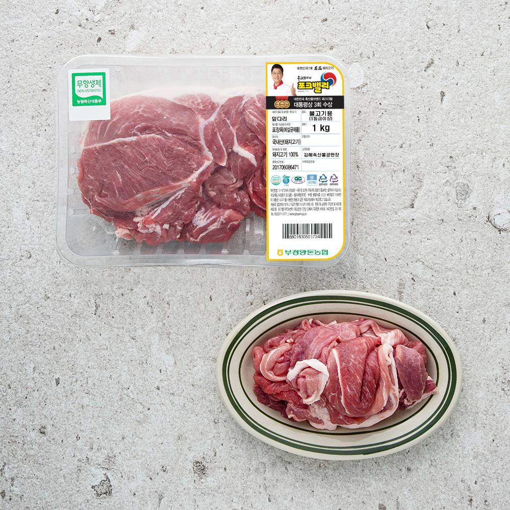 포크밸리 한돈 무항생제 인증 앞다리 불고기용 (냉장), 1kg, 1팩