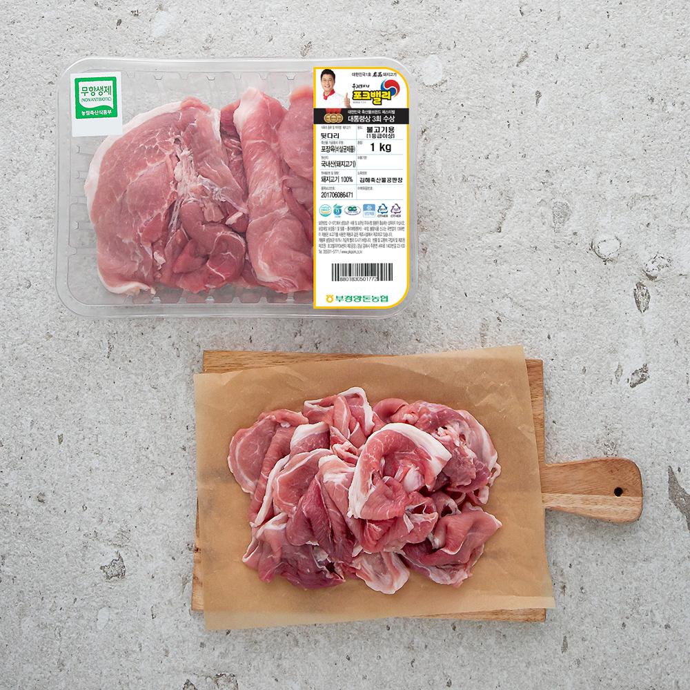 포크밸리 한돈 무항생제 인증 뒷다리살 불고기용 (냉장), 1kg, 1팩