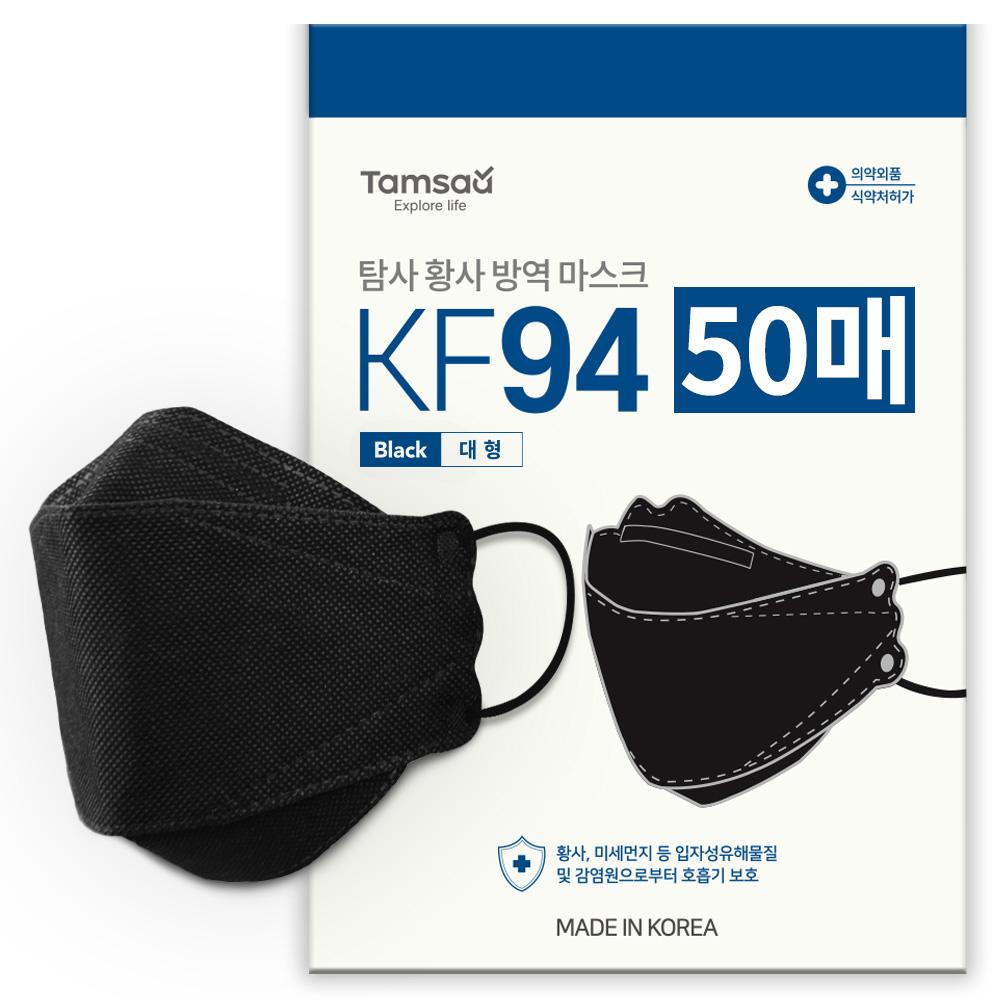 탐사 KF94 방역마스크 블랙 대형 레귤러핏(개별포장), 1개입, 50개