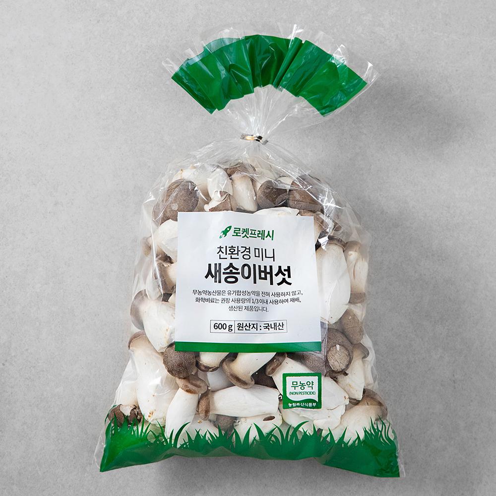 친환경인증 미니 새송이버섯, 600g, 1봉