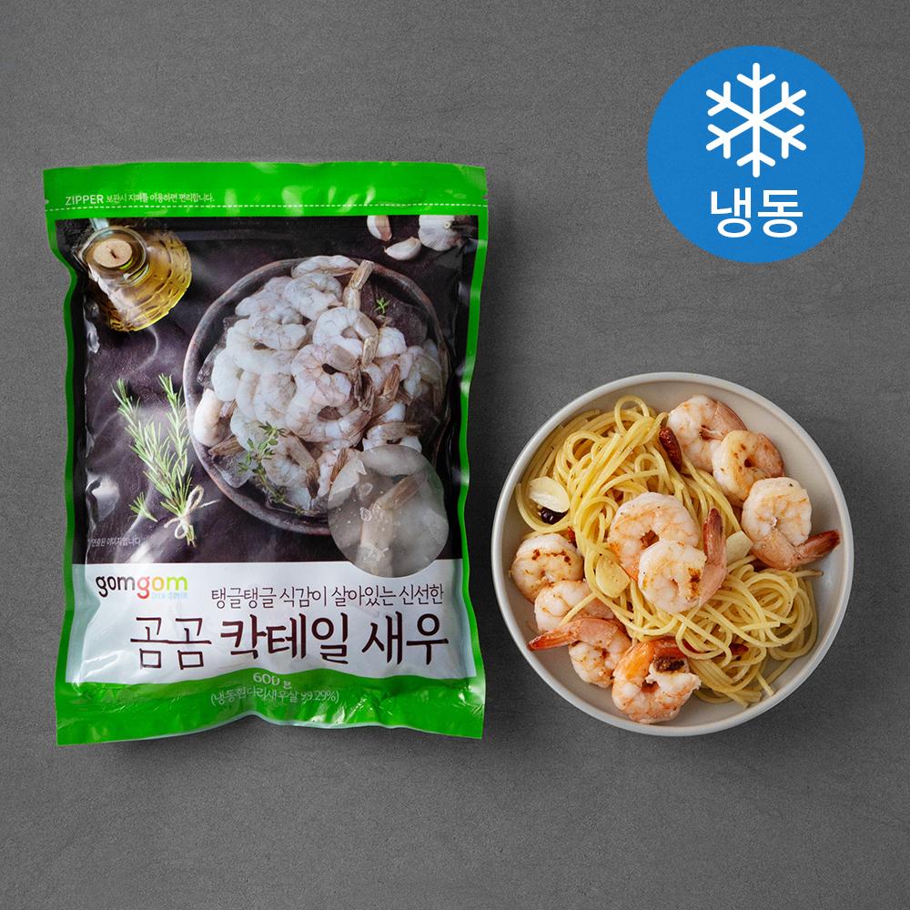 곰곰 칵테일 새우 특대 (냉동), 600g, 1개